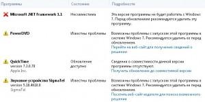 Совместима ли windows 7 c vistsa. Итоги тестирования.