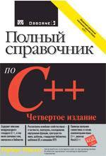 Самая лучшая книга по программированию на С++