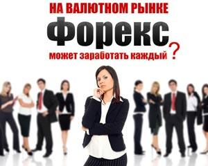 Можно ли заработать на Forex?