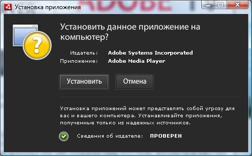 Уствновить Adobe Media Player бесплатно