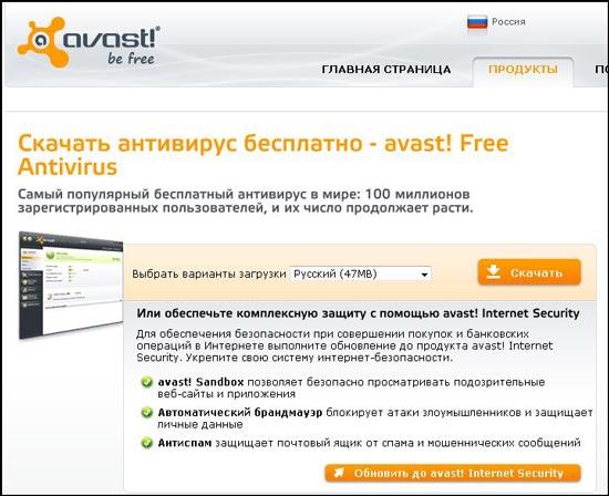 Бесплатный антивирус скачать бесплатно