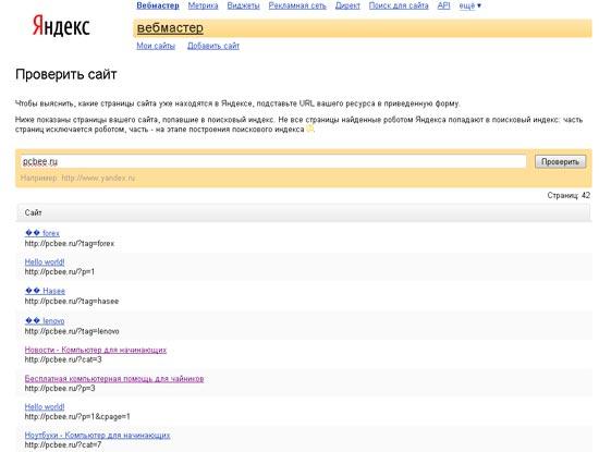 Результаты проверки сайта Яндексом