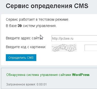 Результат определения движка сайта. Сайт работает на wordpress
