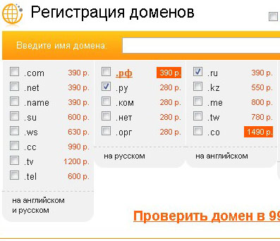 Купить домен в зоне ру на кириллице за 280 рублей