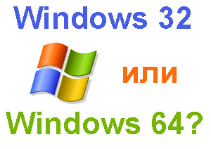 Windows 32 или 64