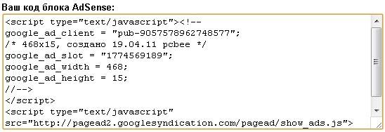 Код объявления AdSense