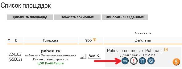 Добавление кода Яндекс.Директ