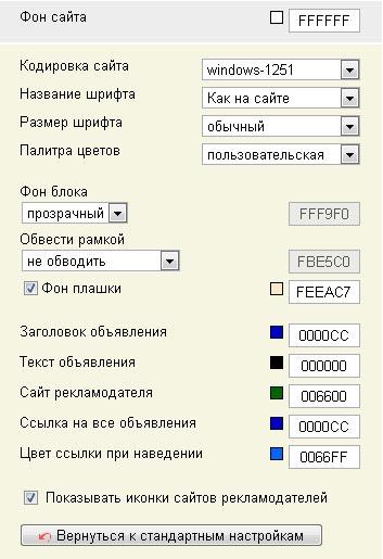 Настройки оформления рекламного блока Яндекс