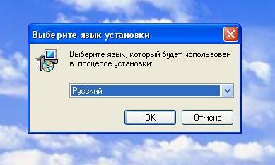 Выбираем язык программы
