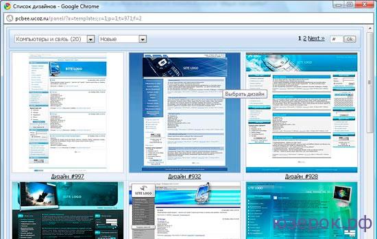 Выбор дизайна для сайта