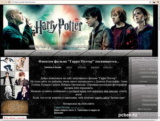 Программа для создания сайтов. Пример сайта сделанного FrontPage 2003