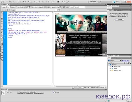 Интерфейс программы Dreamweawer 5.5
