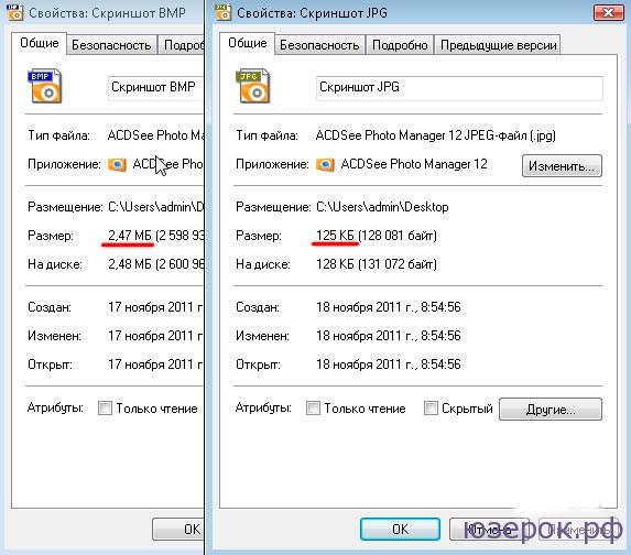 Размер файла после конвертации из BMP в JPG