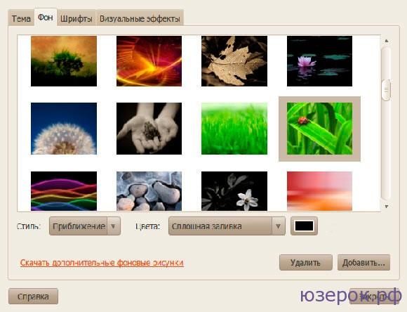 Фоновые рисунки рабочего стола Ubuntu