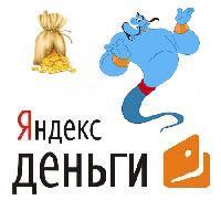 Волшебные кошельки Яндекс. Правда или лохотрон?