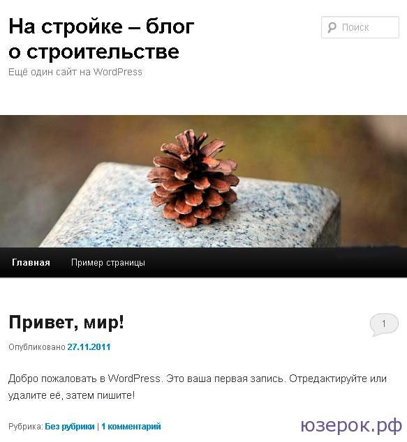 Блог сразу после установки WordPress
