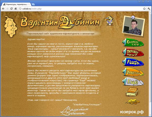 Сайт художника Валентина Дубинина