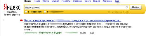 Продвижение сайта на первые позиции Яндека
