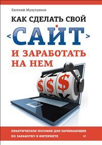 Как сделать свой сайт и заработать на нем. Евгений Мухутдинов