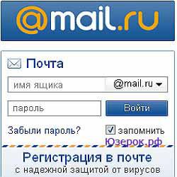 Вход зарегистрированного пользователя mail.ru