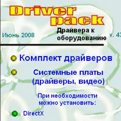 диск для установки драйверов