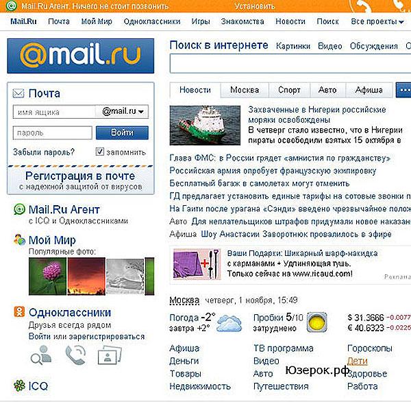 Как создать свой мэйл - Dmitrykabalevsky.ru