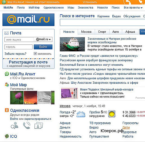 Главная страница сервиса mail.ru
