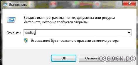 Проверка версии DirectX