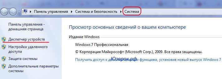 Система Windows7
