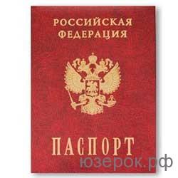 Паспорт-РФ