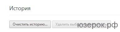 Яндекс очистка кеша