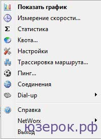 меню программы Net Worx
