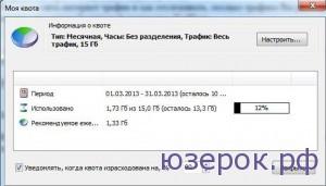 Настройка Net Worx