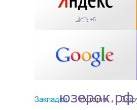 закладки яндекс браузера