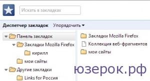 Диспечер закладок  яндекс браузера