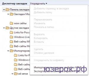экспорт – импорт закладок в Yandex Браузере