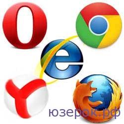 Устанавливаем новый браузер