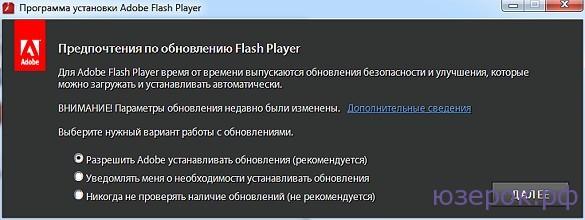 Выбор обновления Adobe Flash Playera