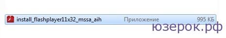 Загруженное приложение Adobe Flash Playera