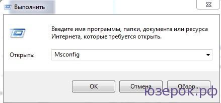 Ускорение загрузки Windows7