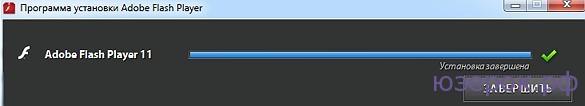 Завершение обновления Adobe Flash Playera
