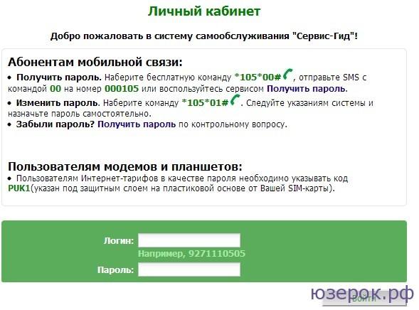 Регистрация в сервис гид