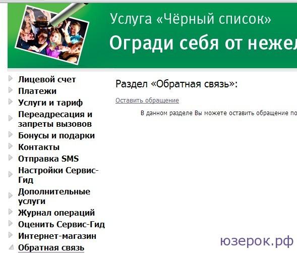 Доступ к отключению платных услуг в мегафоне