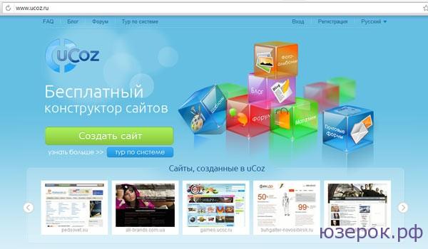 Создать сайт бесплатно можно на uCoz.ru