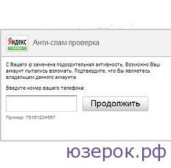 Яндекс заблокирован