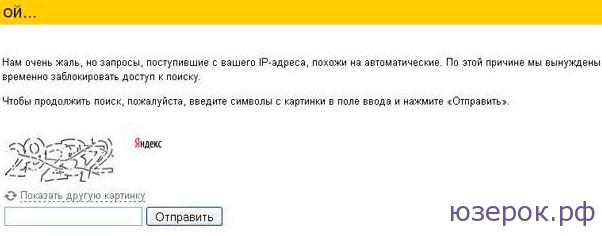 Код разблокировки Яндекса