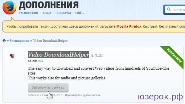 Страница загрузки плагина Video DownloadHelper