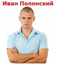Иван Полонский - развод для новичков?
