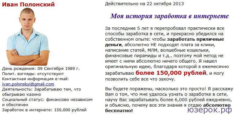 Иван Полонский Казино Отзывы