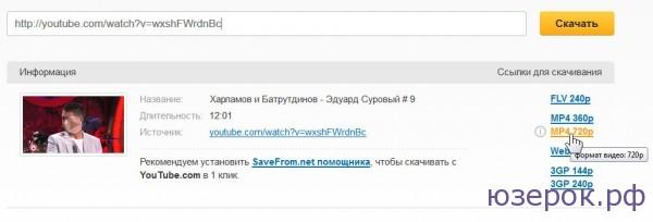 Загрузка видео ролика с Ютуб